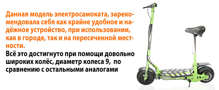 Электросамокат Wellness UBER SCOOT 300W